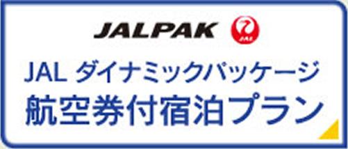 JALダイナミックパッケージ航空券付宿泊プラン