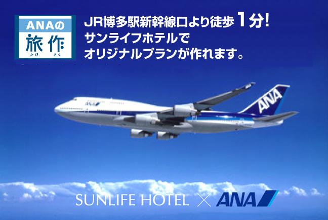 JR博多駅新幹線口から徒歩1分!サンライフホテルの航空券付宿泊プラン