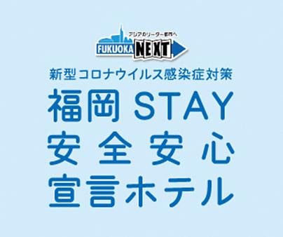 福岡STAY安全安心宣言ホテル